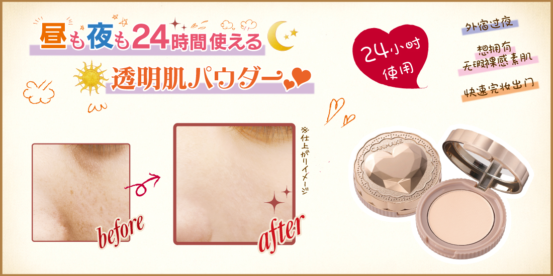 Secret Beauty Powder水润素肌晚安蜜粉使用教程!