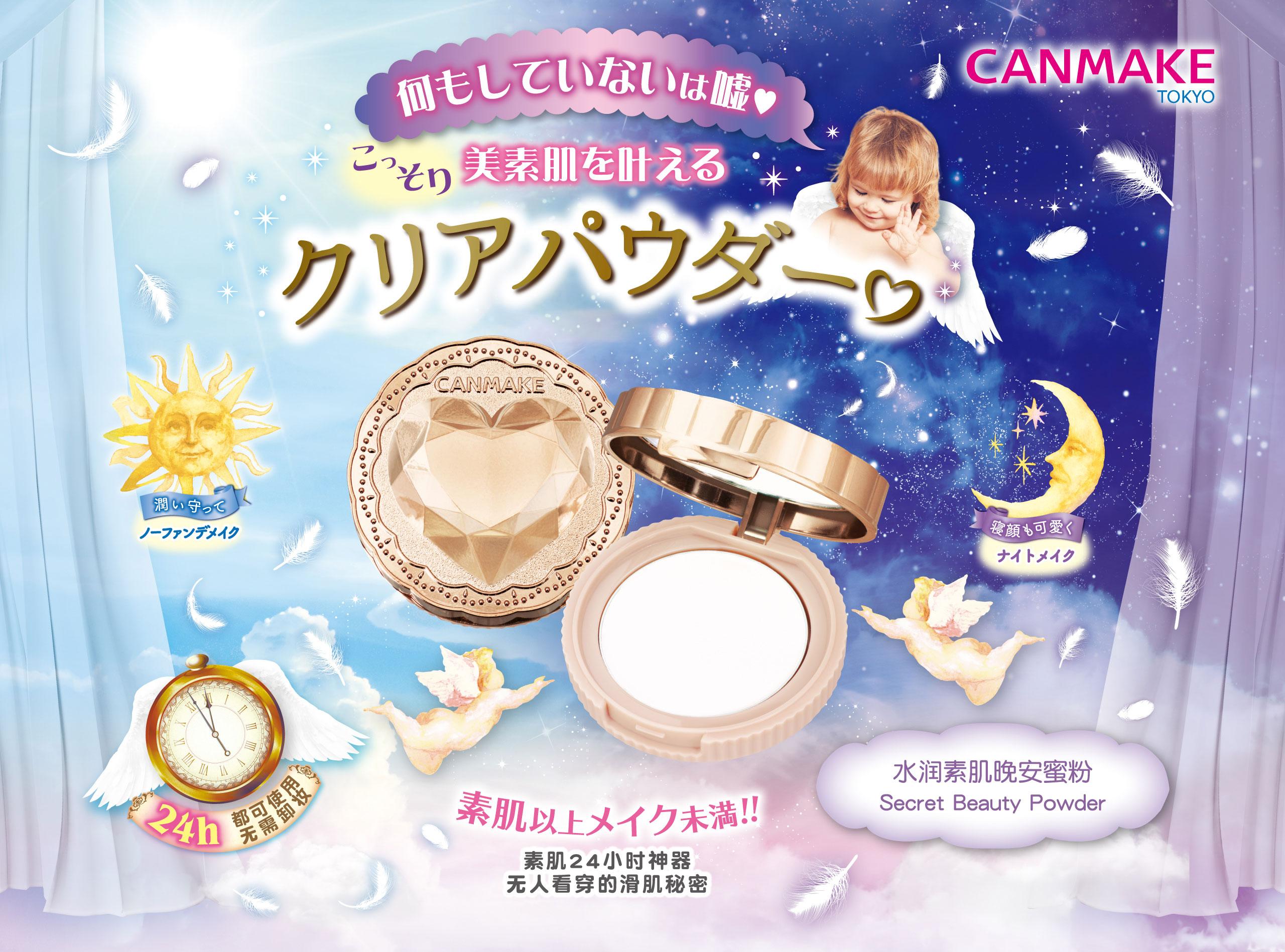 Secret Beauty Powder 水润素肌晚安蜜粉隆重登场!