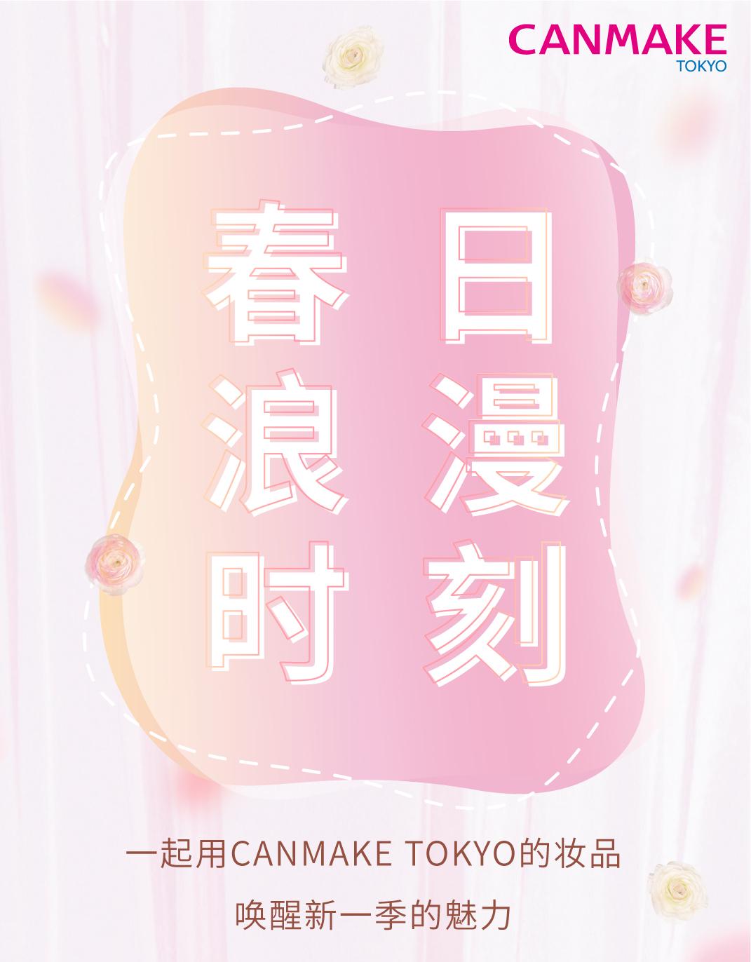 CANMAKE TOKYO 邀你共享春日浪漫时刻!