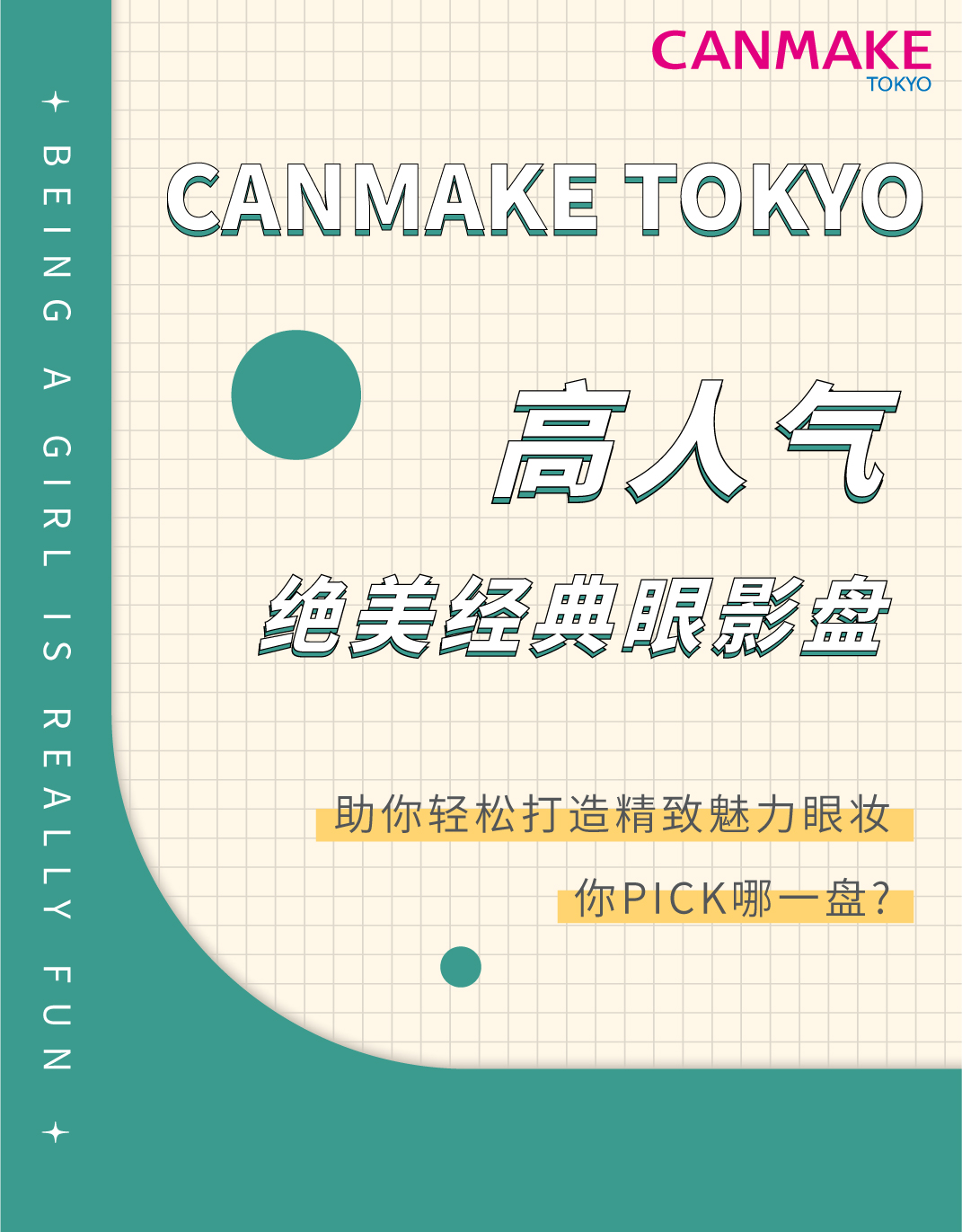 CANMAKE TOKYO 必Buy眼影盘,你Get了吗?
