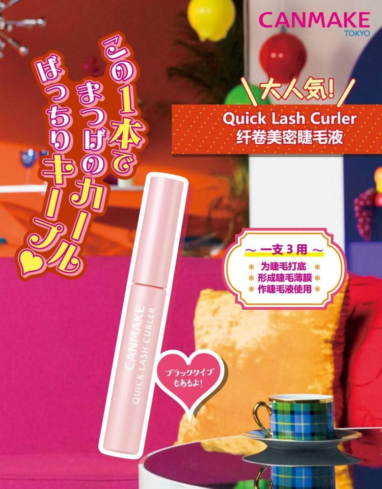 Quick Lash Curler 纤卷美密睫毛液