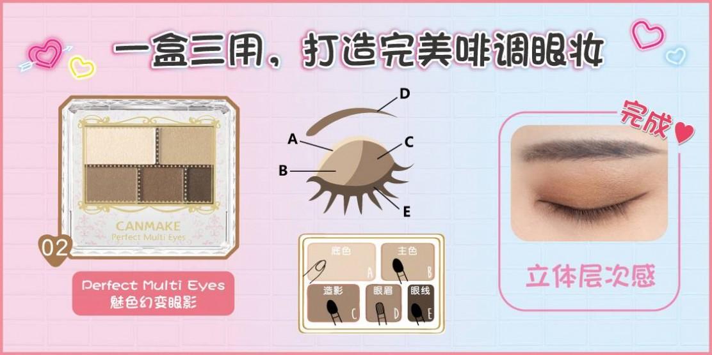 Perfect Multi Eyes 魅色幻变眼影使用教程!