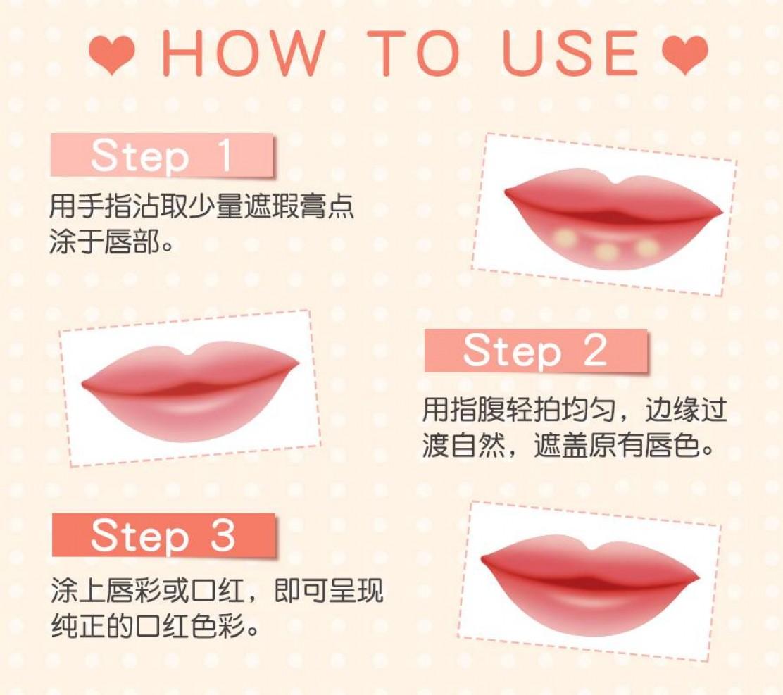 Lip Concealer Moist In 唇部水润遮瑕膏使用教程!