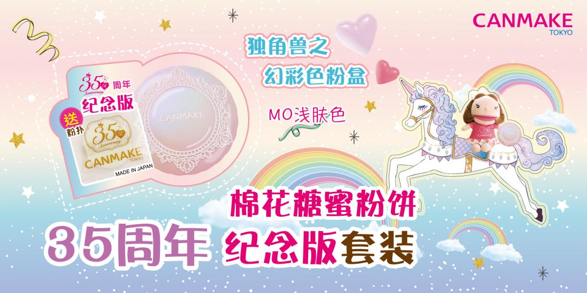 Marshmallow Finish Powder (35th Anniversary Edition) 透亮美肌蜜粉饼(35周年棉花糖蜜粉饼纪念版)