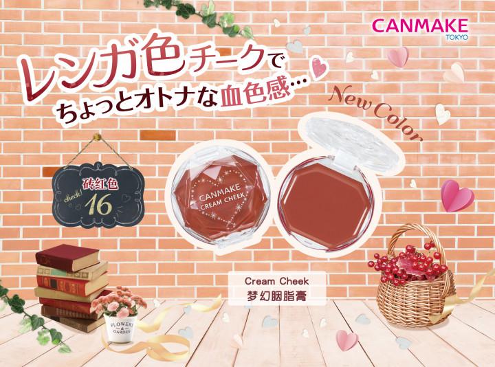 Cream Cheek 梦幻胭脂膏16砖红色华丽登场!