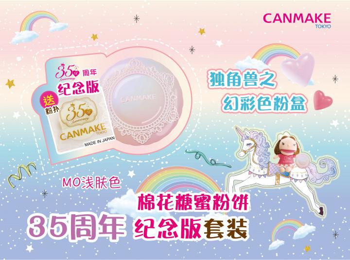 Marshmallow Finish Powder  35周年棉花糖蜜粉饼纪念版隆重上市!
