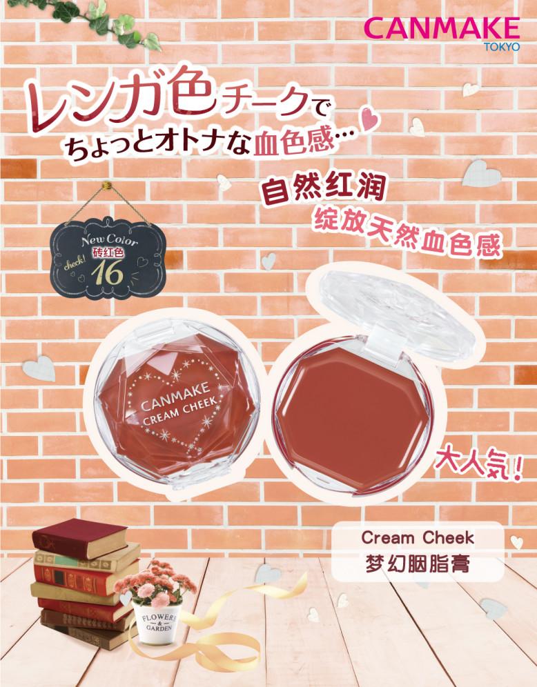 Cream Cheek 梦幻胭脂膏 16砖红色