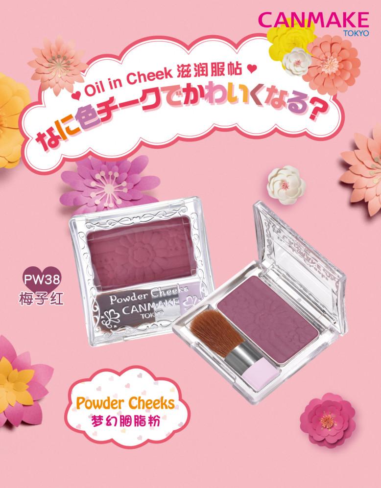 Powder Cheeks 梦幻胭脂粉