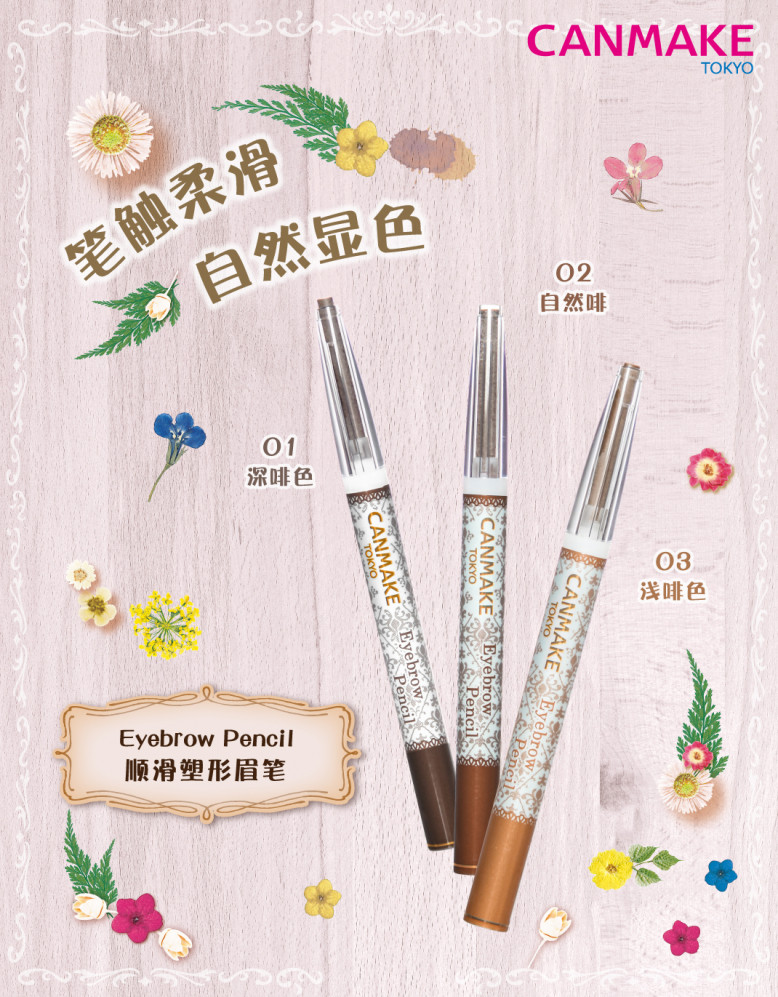 Eyebrow Pencil 顺滑塑形眉笔