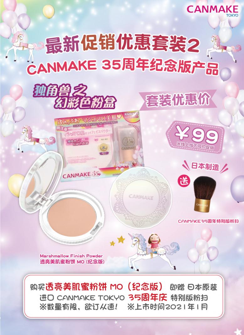 CANMAKE TOKYO 35周年纪念版套装②限定登场!