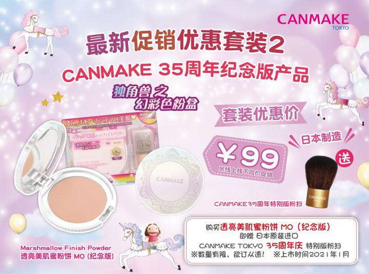 CANMAKE TOKYO 35周年第二弹:纪念版套装②限定登场!