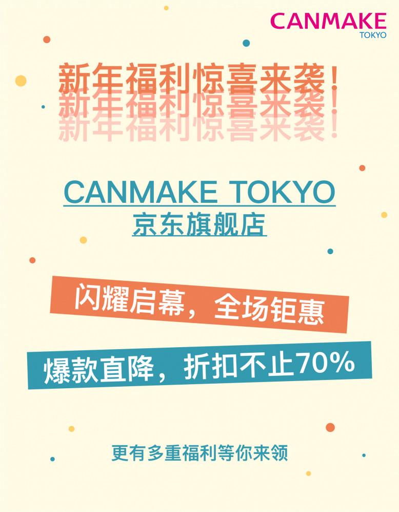 CANMAKE TOKYO 新店开业,全场礼遇!