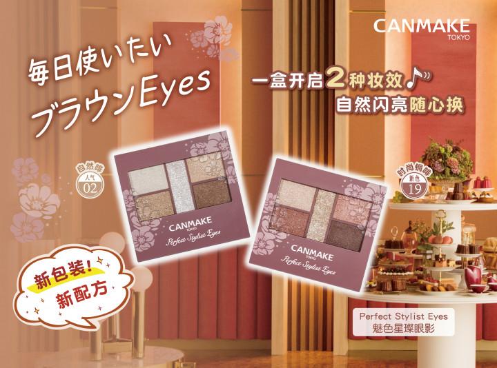 Perfect Stylist Eyes 魅色星璨眼影(新包装)闪亮登场!