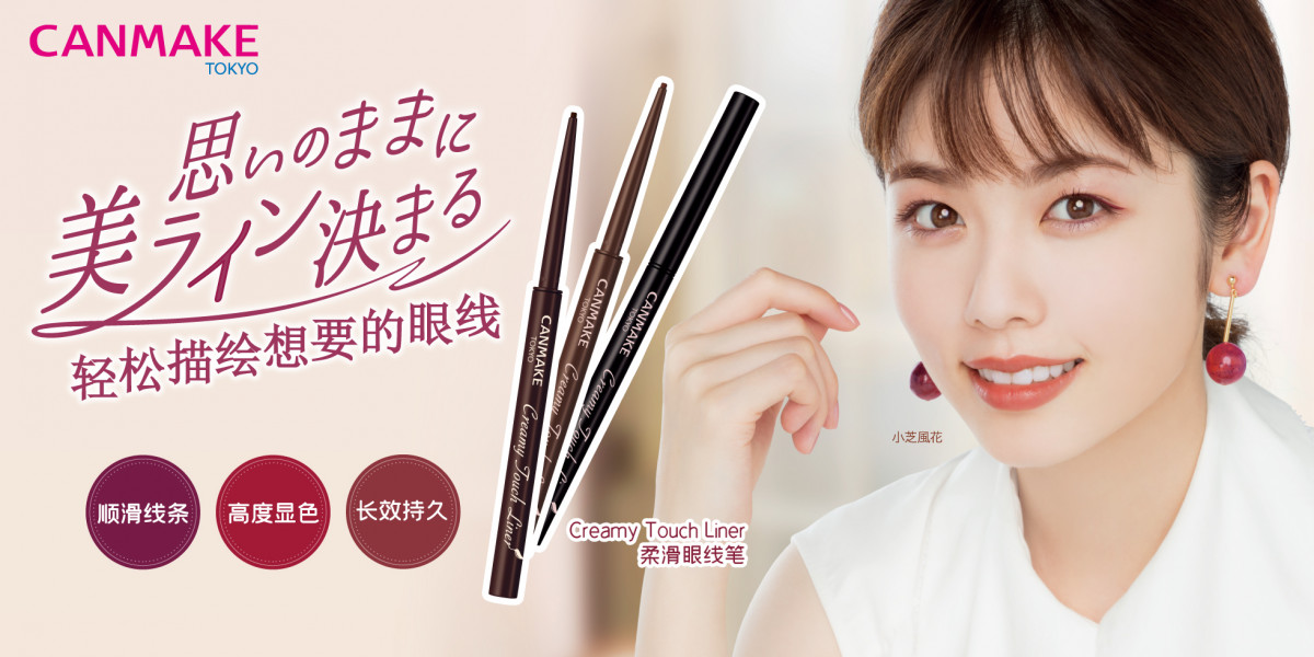 Creamy Touch Liner 柔滑眼线笔